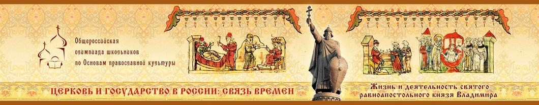 Всероссийской олимпиады школьников по основам православной культуры, муниципальный тур 12112016